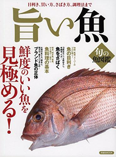 旨い魚 (洋泉社MOOK)