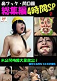 鼻フック・開口器 総集編 4時間SP2 [DVD]