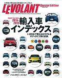 輸入車インデックス2014-2015 (Gakken Mook)