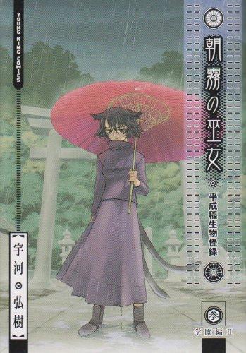 朝霧の巫女 3 (ヤングキングコミックス)