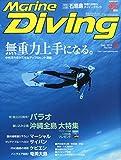 Marine Diving (マリンダイビング) 2014年 09月号 [雑誌]