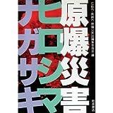 原爆災害--ヒロシマ・ナガサキ