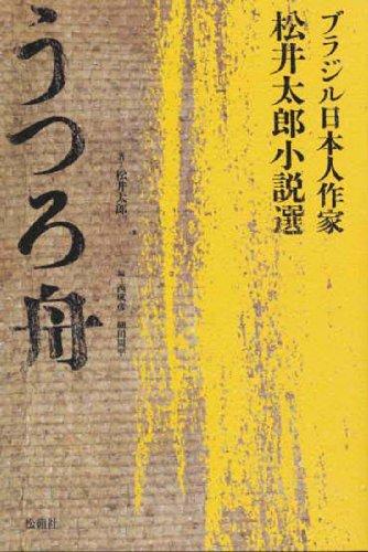 うつろ舟―ブラジル日本人作家・松井太郎小説選