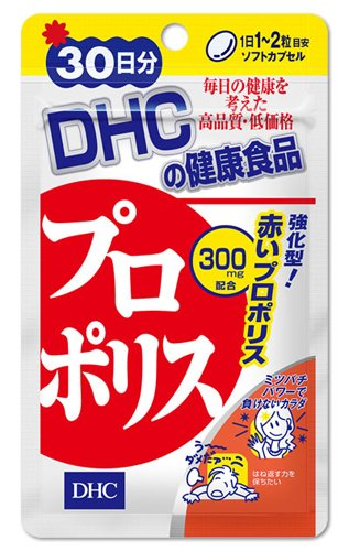DHC 30日分プロポリス 8.1g