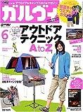 ガルヴィ 2008年 06月号 [雑誌]