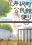 花井沢町公民館便り(1)