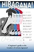 Hiragana, the Basics of Japanese [PAPERBACK + DIGITAL DOWNLOAD]