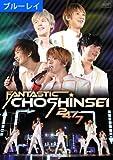 FANTASTIC CHOSHINSEI 24/7 ブルーレイ【初回限定生産版】(2枚組/本編DISC1枚+特典DISC1枚) [Blu-ray]
