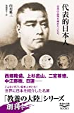 代表的日本人―日本の品格を高めた人たち (教養の大陸BOOKS)