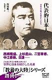 代表的日本人―日本の品格を高めた人たち (教養の大陸BOOKS)