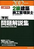 2級建築施工管理技士学科問題解説集 2012年度版