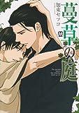 コミックス / 加東 セツコ のシリーズ情報を見る