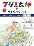 フジ三太郎とサトウサンペイ 3