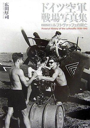 ドイツ空軍戦場写真集―ビジュアル版
