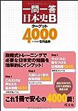 一問一答 日本史Bターゲット4000