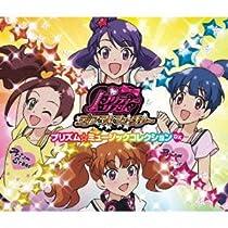 プリティーリズム・ディアマイフューチャー プリズム☆ミュージックコレクションDX