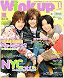 Wink up (ウィンク アップ) 2010年 11月号 [雑誌]