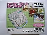 キングジム ラベルライター テプラPRO SR150AM オフホワイト