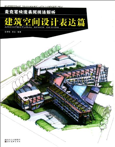 marker fast performance techniques of analysis: architectural space design expression of articles(Chinese Edition)
