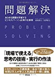 問題解決——あらゆる課題を突破する ビジネスパーソン必須の仕事術