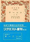 サーニン (上巻) (岩波文庫)