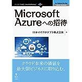 Microsoft Azureへの招待 (NextPublishing)