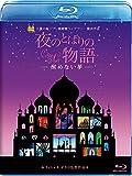 夜のとばりの物語 -醒めない夢-[Blu-ray/ブルーレイ]