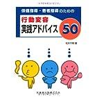 保健指導・患者指導のための行動変容実践アドバイス50