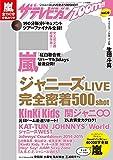 ザテレビジョンZoom! !  Vol.19 2015年 2/27 号 [雑誌] (週刊ザテレビジョン首都圏版 増刊)