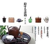 旅する茶箱: 匣はこ 筥ハコ 匳HAKO