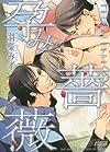 孕み薔薇 (ジュネットコミックス ピアスシリーズ)