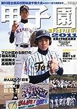 週刊ベースボール増刊 第93回全国高校野球予選展望号 2011年 6/25号 [雑誌]
