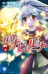 妖界ナビ・ルナ(7) 特装版<完> (プレミアムKC)