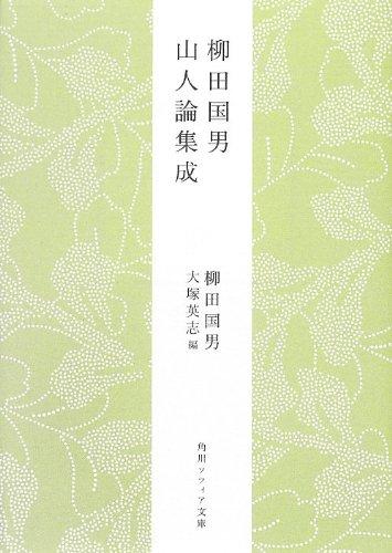 柳田国男 山人論集成 (角川ソフィア文庫)