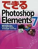 できるPhotoshop Elements 7 Windows Vista/XP対応 (できるシリーズ)