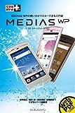 MEDIAS WPの解説本もまとめてみました