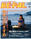 BE-PAL (ビーパル) 2009年 12月号 [雑誌]