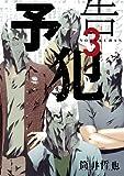 予告犯 3 (ヤングジャンプコミックス)