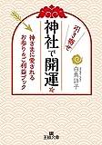 神社で引き寄せ開運☆: 神さまに愛されるお参り&ご利益ブック (王様文庫)