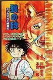 狼の碑―エゾオオカミ絶滅記 (少年チャンピオン・コミックス)