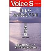 日本が核武装化する日 (Voice S)