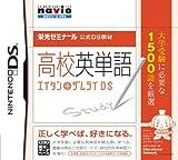 栄光ゼミナール公式DS教材 高校英単語 エイタンザムライDS