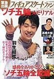 フィギュアスケート五輪速報号 2014年 04月号 [雑誌]