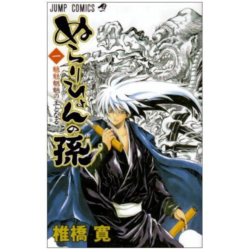 ぬらりひょんの孫 1 (ジャンプコミックス) (コミック)
