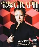 宝塚 GRAPH (グラフ) 2012年 04月号 [雑誌]