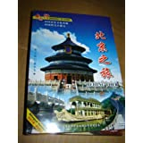 Journey in China - Beijing Tour DVD