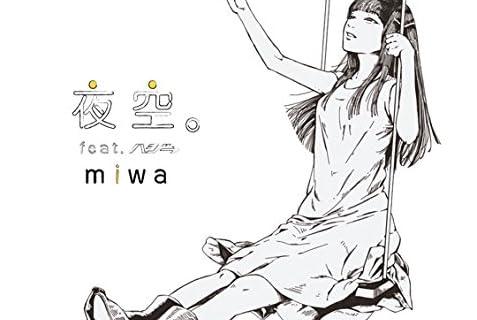 miwa 夜空。feat.ハジ→