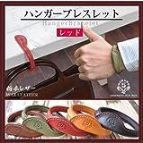 [219]ハンガーブレスレット/本革(栃木レザー)バッグハンガー【レッド】