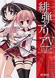 緋弾のアリア 5 (MFコミックス アライブシリーズ)
