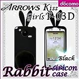 ARROWS Kiss / Girls' F-03D用 【ウサギケース ラビットしっぽ付】 01 黒ウサギ(ブラック) : アローズKiss / アローズGirls' FUJITSU docomo